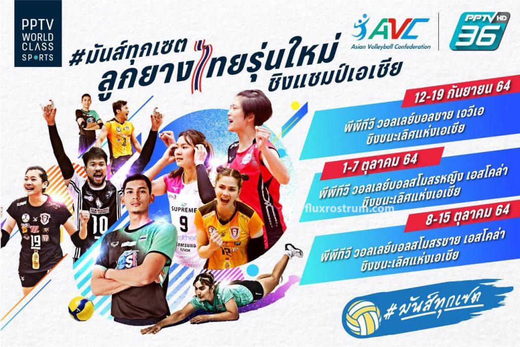 PPTV ยิงสด วอลเลย์บอลสโมสรชิงแชมป์เอเชีย 2021 เริ่ม 1-15 ต.ค.นี้กระทรวงการท่องเที่ยวและกีฬา ผนึกกำลังร่วมกับ การกีฬาแห่งประเทศไทย