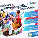 PPTV ยิงสด วอลเลย์บอลสโมสรชิงแชมป์เอเชีย